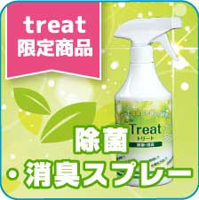 treat限定商品 除菌・消臭スプレー
