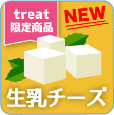 treat限定商品 わんちゃん用チーズ